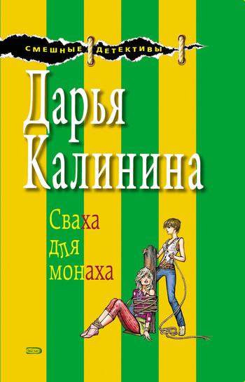 Обложка книги Сваха для монаха, автор Калинина, Дарья