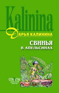 Калинина, Дарья  - Свинья в апельсинах