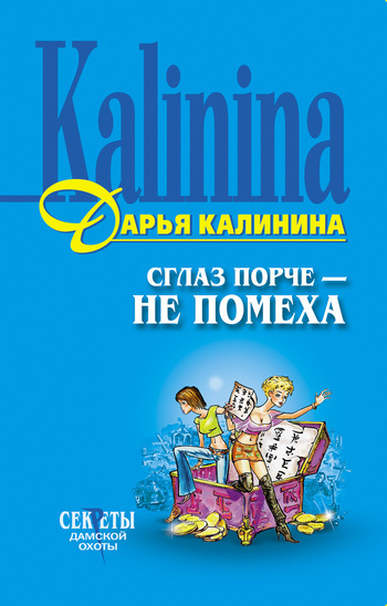 электронный файл Дарья Калинина скачивать легко