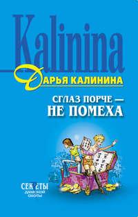 Калинина, Дарья  - Сглаз порче – не помеха