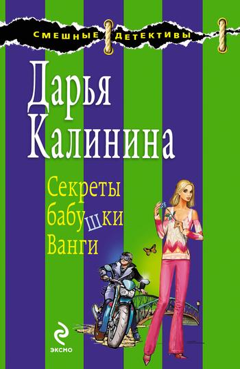 Дарья Калинина Секреты бабушки Ванги