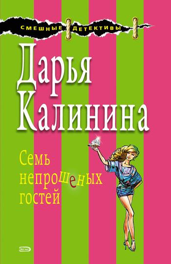 Обложка книги Семь непрошеных гостей, автор Калинина, Дарья