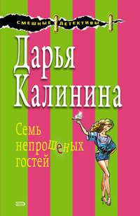 Калинина, Дарья  - Семь непрошеных гостей