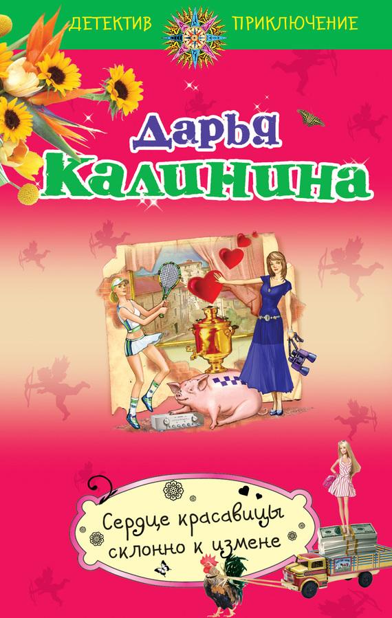Дарья Калинина Сердце красавицы склонно к измене ISBN: 978-5-699-61785-2 цена