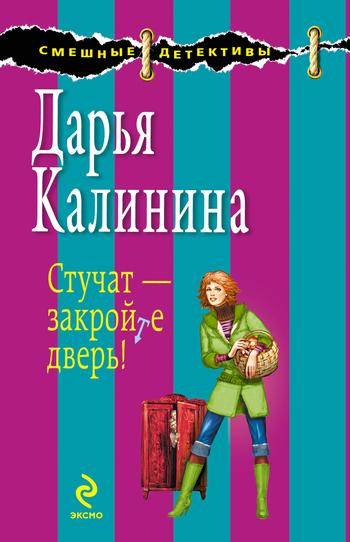Дарья Калинина Стучат – закройте дверь! калинина д продавец волшебных палочек или стучат закройте дверь