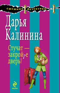 Калинина, Дарья  - Стучат – закройте дверь!