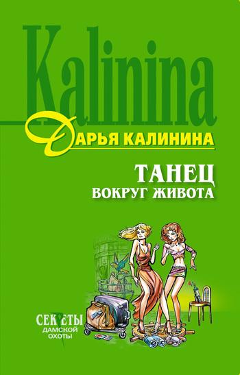 Обложка книги Танец вокруг живота, автор Калинина, Дарья