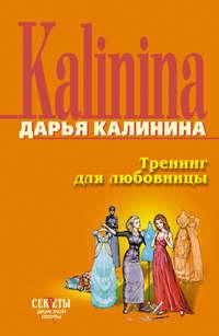 Калинина, Дарья  - Тренинг для любовницы