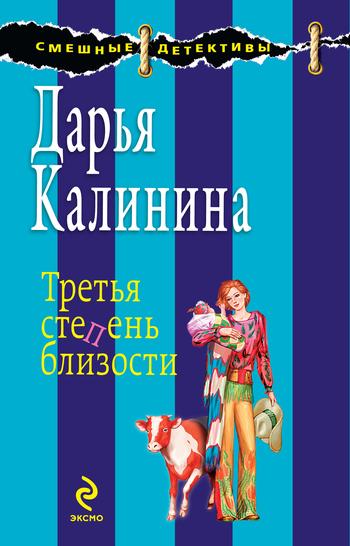 Обложка книги Третья степень близости, автор Калинина, Дарья
