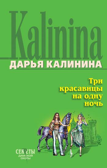 Обложка книги Три красавицы на одну ночь, автор Калинина, Дарья