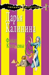 Калинина, Дарья  - Фанат Казановы