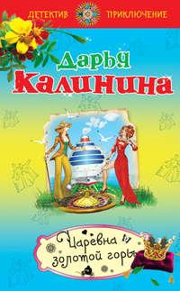 Калинина, Дарья  - Царевна золотой горы