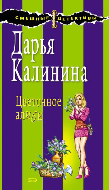 Дарья Калинина Цветочное алиби о н калинина основы аэрокосмофотосъемки