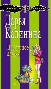 Калинина, Дарья  - Цветочное алиби