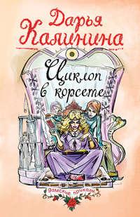 Калинина, Дарья  - Циклоп в корсете