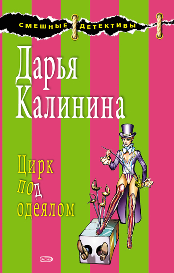 Дарья Калинина Цирк под одеялом дарья калинина цирк под одеялом