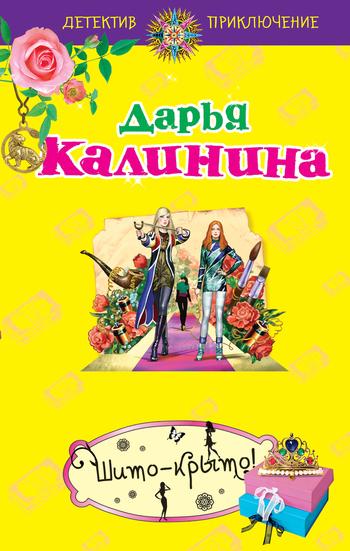 Дарья Калинина Шито-крыто! дарья калинина куда исчезают поклонники