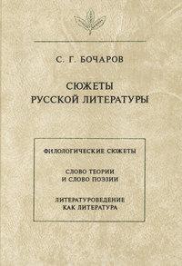 Бочаров, С. Г.  - Сюжеты русской литературы