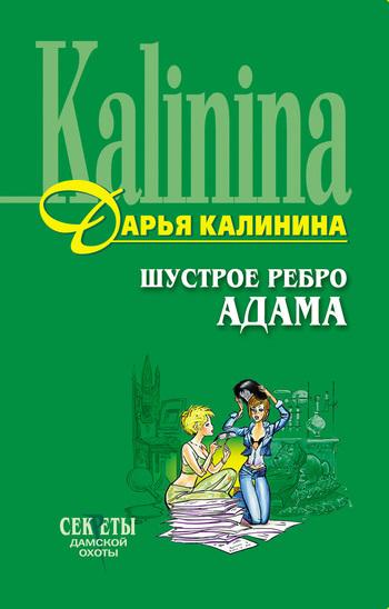 Скачать Шустрое ребро Адама бесплатно Дарья Калинина