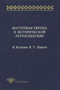 статей, Сборник  - Восточная Европа в исторической ретроспективе. К 80-летию В. Т. Пашуто