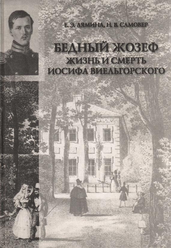 fb2 «Бедный Жозеф». Жизнь и смерть Иосифа Виельгорского. Опыт биографии человека 1830-х годов