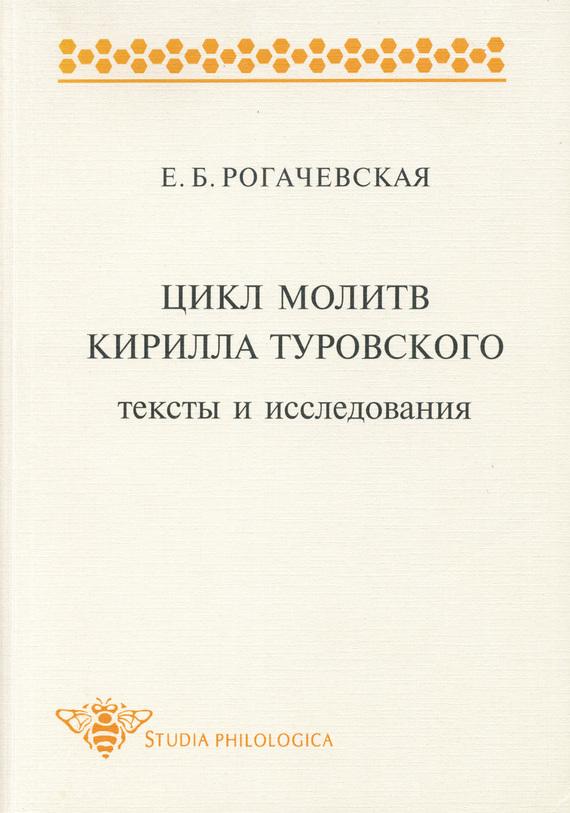 Е. Б. Рогачевская бесплатно
