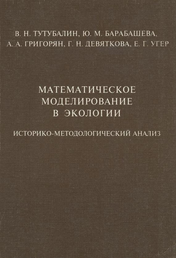 Математическое моделирование в экологии. Историко-методологический анализ
