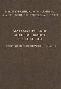 Тутубалин, В. Н.  - Математическое моделирование в экологии. Историко-методологический анализ