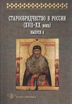 Обложка книги Старообрядчество в России (XVII–XX века). Выпуск 4