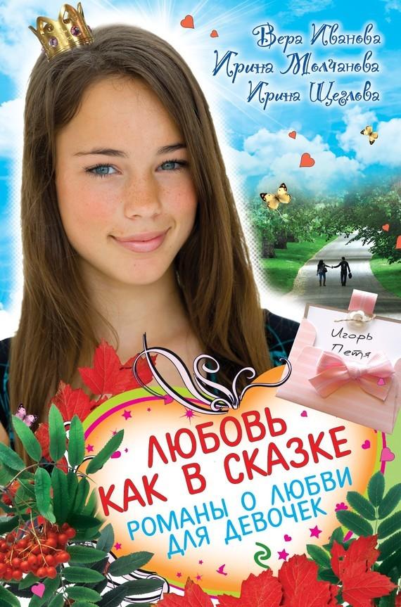 Ирина Щеглова Любовь как в сказке (сборник)