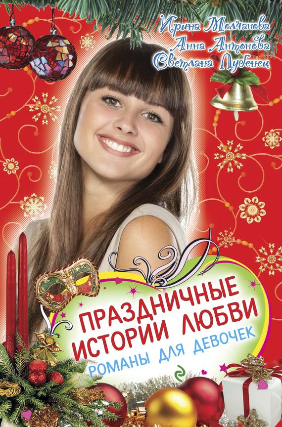 Анна Антонова - Праздничные истории любви
