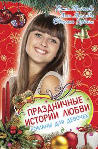 Антонова, Анна  - Праздничные истории любви