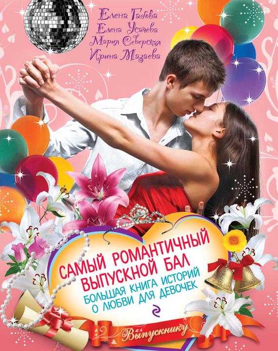 Самый романтичный выпускной бал. Большая книга историй о любви для девочек - Елена Усачева