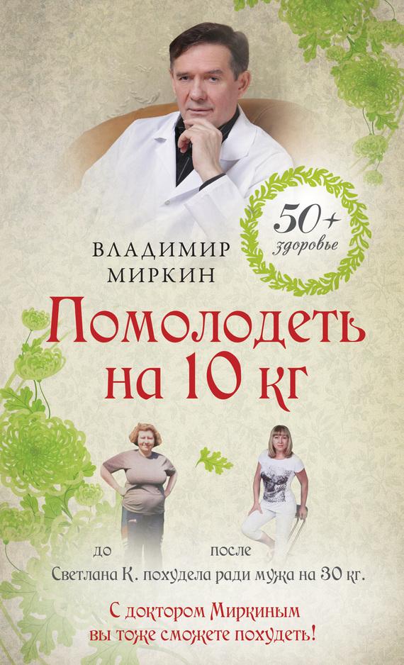 Владимир Миркин. Помолодеть на 10 кг