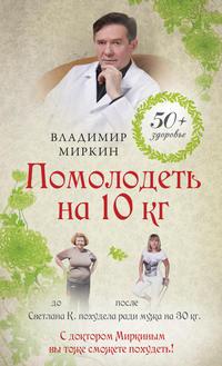 Миркин, Владимир  - Помолодеть на 10 кг