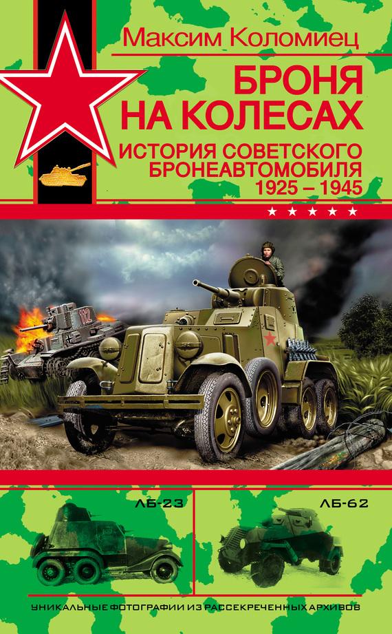 Максим Коломиец - Броня на колесах. История советского бронеавтомобиля 1925-1945 гг.