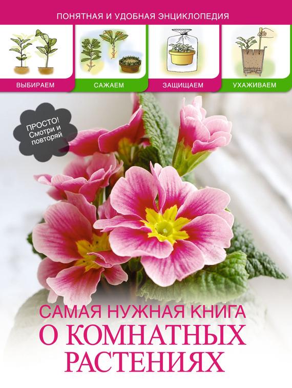 Отсутствует Самая нужная книга о комнатных растениях издательство аст самая нужная книга о комнатных растениях