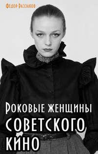 Раззаков, Федор  - Роковые женщины советского кино