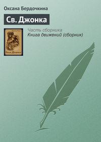 Бердочкина, Оксана  - Св. Джонка