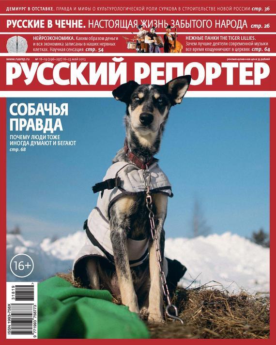Отсутствует Русский Репортер №18-19/2013 отсутствует русский репортер 29 2013