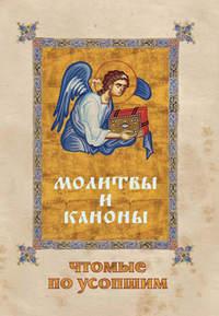Отсутствует - Молитвы и каноны, чтомые по усопшим