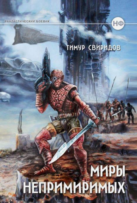 занимательное описание в книге Тимур Свиридов