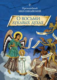 Анкирский, Преподобный Нил Синайский  - «О восьми лукавых духах» и другие аскетические творения