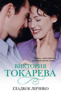 Токарева, Виктория  - Гладкое личико (сборник)