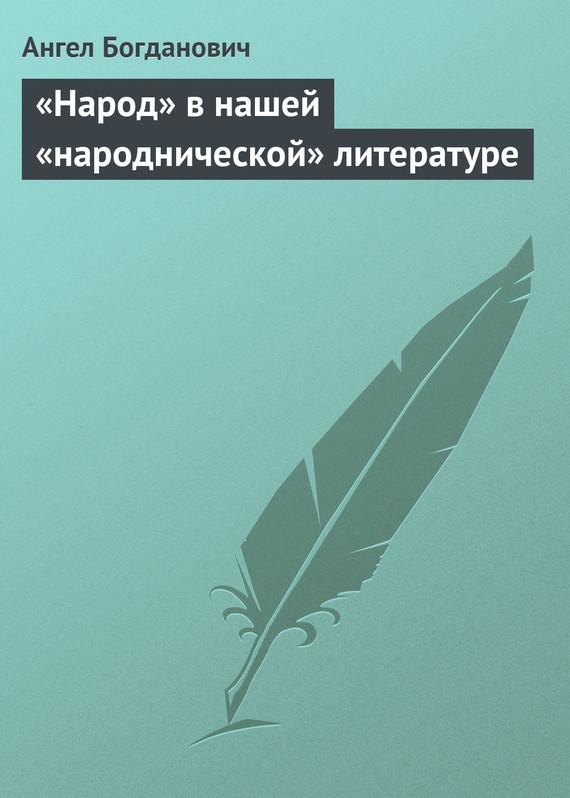бесплатно Народ в нашей народнической литературе Скачать Ангел Богданович