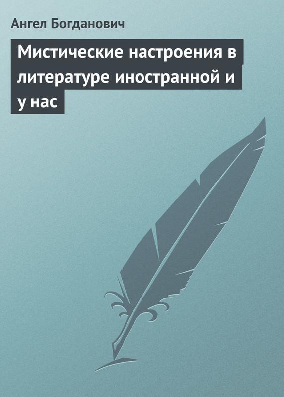 Ангел Богданович Мистические настроения в литературе иностранной и y нас съ мные зубные протезы