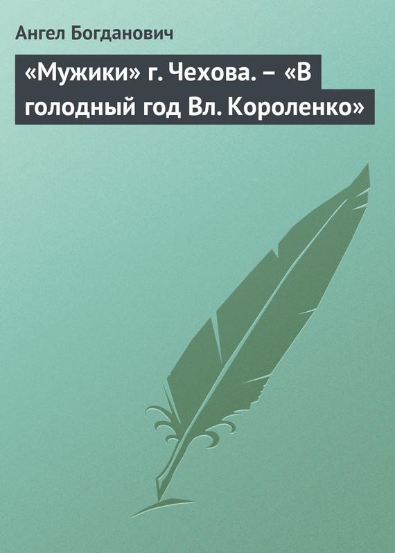 Ангел Богданович «Мужики» г. Чехова.– «В голодный год Вл. Короленко» съ мные зубные протезы