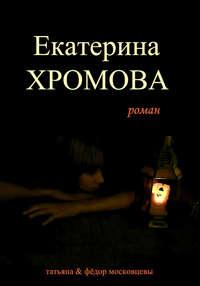 Московцев, Федор  - Екатерина Хромова