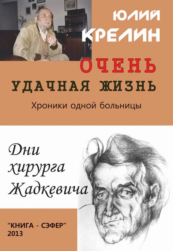 Юлий Крелин Очень удачная жизнь ситников ю формула обмана повесть