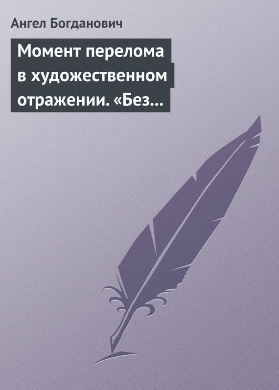 напряженная интрига в книге Ангел Богданович